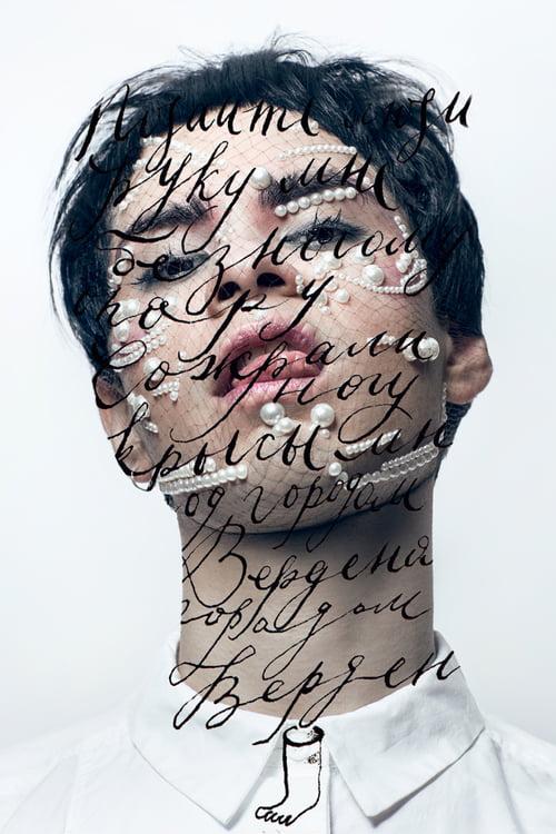 Work  by Nina Hawkins, Ernesto Sierra